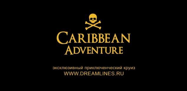 Поиски пиратских сокровищ