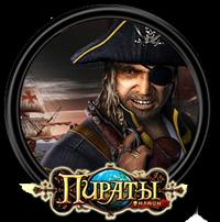 знак пираты онлайн