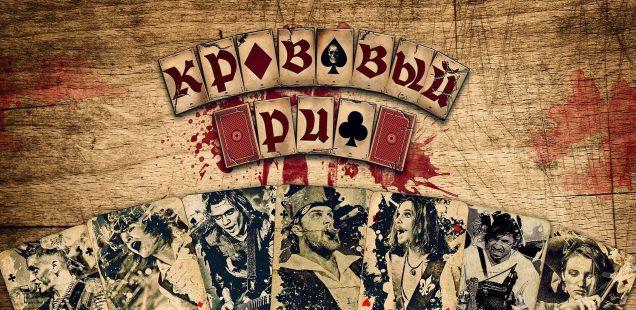 Пиратская музыка. Рок-группа «Кровавый риф»