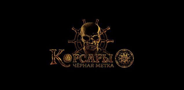Анонс разработки игры «Корсары: Черная Метка»
