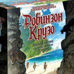 О настольной игре «Робинзон Крузо»